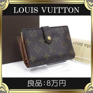 ルイヴィトン(LOUIS VUITTON)の【真贋査定済・送料無料】ヴィトンの折財布・良品・本物・がま口・モノグラム・人気(財布)