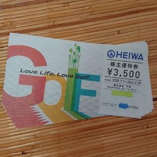 平和 株主優待券 (ゴルフ場)