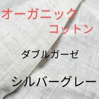 オーガニックコットン、ダブルガーゼ、シルバーグレー(生地/糸)