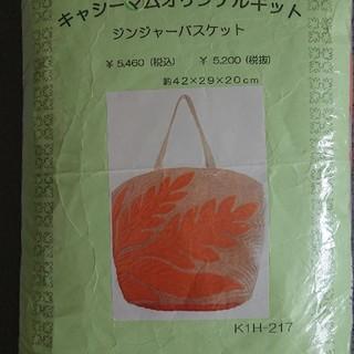 キャシーマム オリジナルキット ジンジャーバスケット(生地/糸)