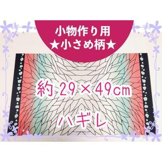 鬼滅ノ刃 胡蝶しのぶ ハギレ 生地 布 小物作り用小柄 スエード:JR528(生地/糸)