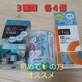 オバジ(Obagi)のファンケル、オバジ、スイサイ 酵素洗顔パウダー 人気3種類セット(洗顔料)