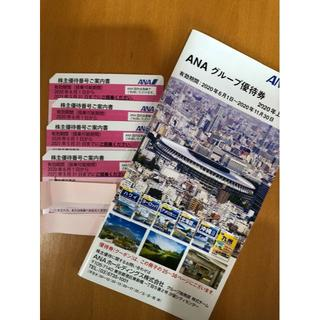 ANA株主優待券4枚+各種割引券付き冊子1冊(その他)
