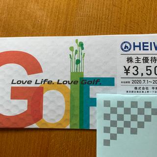 平和株主優待券 最新 28000円分(ゴルフ場)