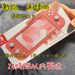 Nintendo Switch - Nintendo Switch Lite スイッチ ライト コーラル 新品