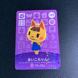ニンテンドウ(任天堂)のどうぶつの森 amiiboカード まいこちゃん 107 アミーボカード(カード)