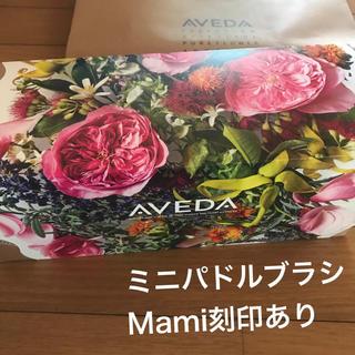 アヴェダ(AVEDA)のアヴェダ ミニパドルブラシ 名入れ(ヘアブラシ/クシ)