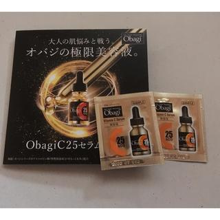 オバジ(Obagi)のオバジ 美容液 サンプル(サンプル/トライアルキット)
