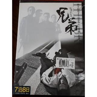 ★送料無料★ヒョンジェ 兄弟 DVD(韓国/アジア映画)