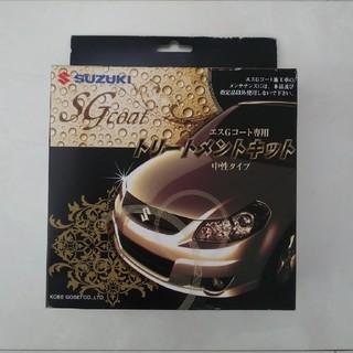 スズキ(スズキ)のSUZUKI SGコート専用トリートメントキット(メンテナンス用品)