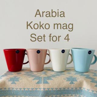 アラビア(ARABIA)の新品未使用⁂ 4個セット アラビア ココ Koko マグカップ 350ml(食器)