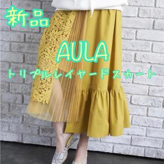 アウラアイラ(AULA AILA)の新品 AULA トリプルレイヤードスカート イエロー  アウラ レース(ロングスカート)