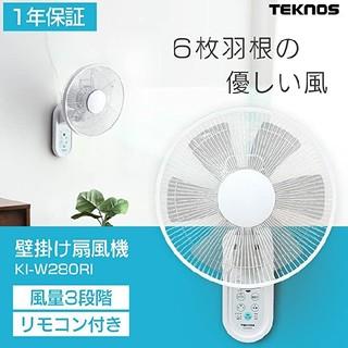 テクノス(TECHNOS)の【値下】TECHNOS(テクノス)扇風機 壁掛け 首振り 風量3段階 リモコン付(扇風機)