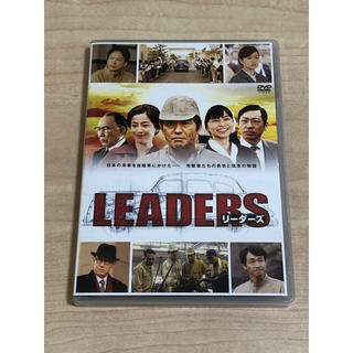 LEADERS リーダーズ DVD(TVドラマ)