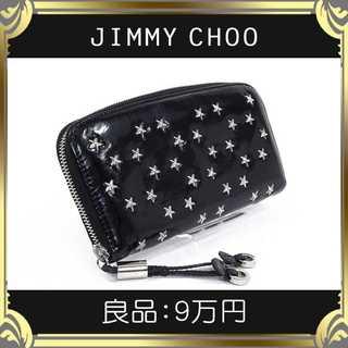 ジミーチュウ(JIMMY CHOO)の【真贋査定済・送料無料】ジミーチュウの長財布・良品・本物・FILIPA・スタッズ(財布)