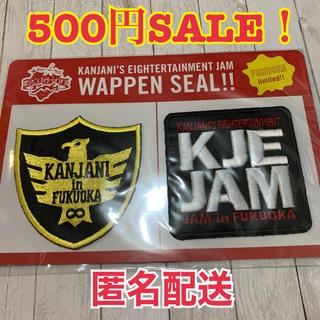 関ジャニ∞ - 500円SALE!《関ジャニ∞》ジャム JAM ワッペン 福岡限定 未開封
