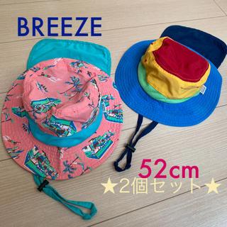 BREEZE - 52cm 帽子 2個セット