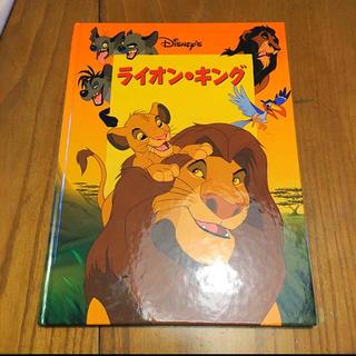 ディズニー(Disney)のライオンキング 絵本(絵本/児童書)