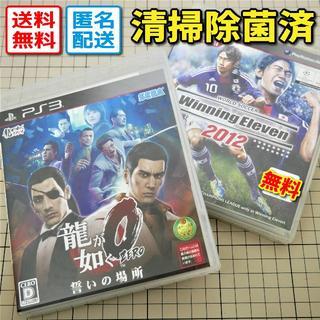 プレイステーション3(PlayStation3)の龍が如く0 誓いの場所にウイニングイレブン2012を無料(PS3 ゲームソフト)(家庭用ゲームソフト)