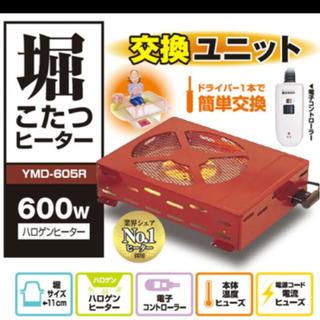 山善(YAMAZEN)  日本製 堀こたつ用ヒーターユニットYMD-605R(こたつ)