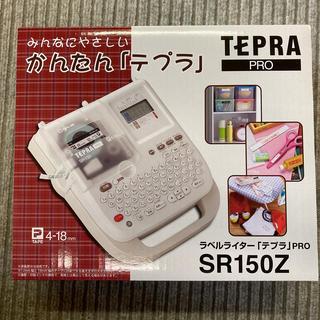 キングジム - 【新品】テプラ PRO SR150Z