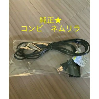 コンビ(combi)の純正★コンビ ネムリラ オートスイング電源コード(その他)