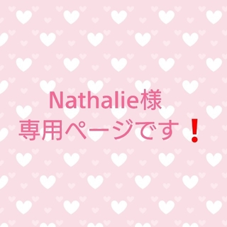 ファミリア(familiar)のNathalie様専用のお品(ぬいぐるみ/人形)