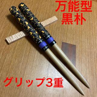 【大特価】太鼓の達人 マイバチ 黒朴 万能型 グリップ3重(その他)