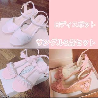 ロディスポット(LODISPOTTO)のロディスポット♡ 2万5千円相当サンダルまとめ売り(サンダル)