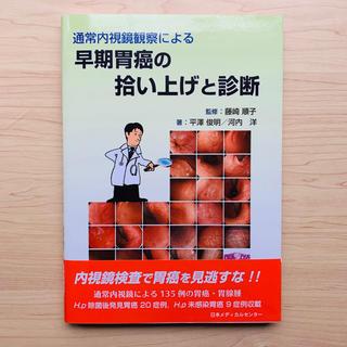 通常内視鏡観察による早期胃癌の拾い上げと診断