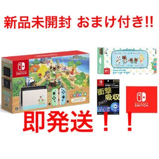 Nintendo Switch - 新品未開封 Nintendo Switch どうぶつの森 セット 本体 送料無料