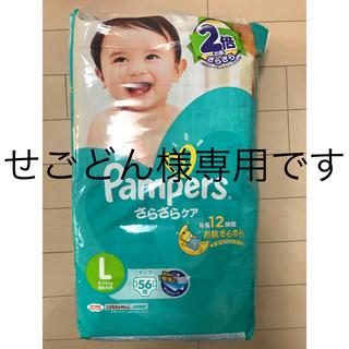 ピーアンドジー(P&G)のパンパース オムツ テープ Lサイズ(ベビー紙おむつ)