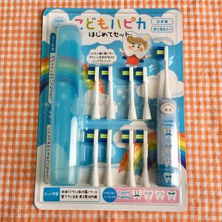 MINIMUM - ☆新品☆【ブルー】こどもハピカ 電動歯ブラシ 歯磨き 歯 ミニマム 衛生 口腔