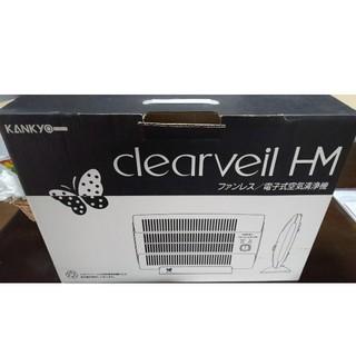 クリアベール ファンレス電子式空気清浄機