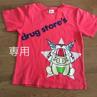 ドラッグストアーズ(drug store's)のdrugstores Tシャツ130(Tシャツ/カットソー)