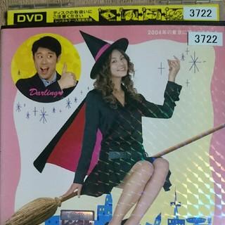 奥様は、魔女6(TVドラマ)