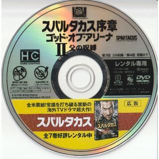 スパルタカス序章 ゴッド・オブ・アリーナⅡ 父の呪縛 [DVD-ディスクのみ](TVドラマ)