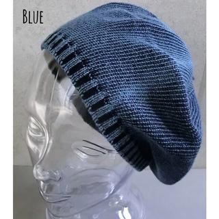 送料込 新品 ニット ベレー帽 ルーベン インディゴ染 コットンニットベレー L(ハンチング/ベレー帽)