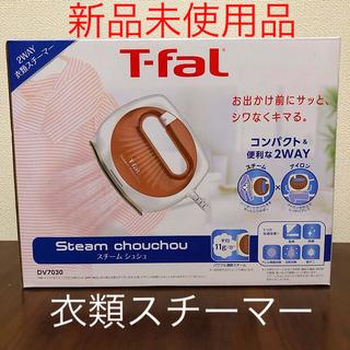 ティファール(T-fal)の【新品未使用品】T-fal スチームシュシュ ローズゴールド(アイロン)