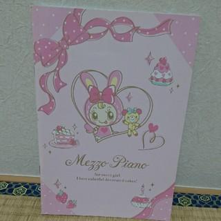 メゾピアノ(mezzo piano)のメゾピアノ ノート(ノート/メモ帳/ふせん)