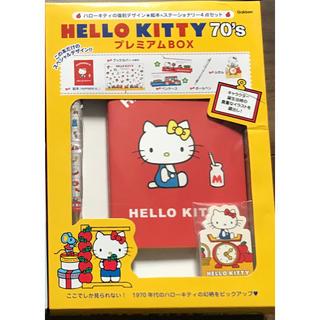 ハローキティ(ハローキティ)のキティちゃんのプルミアムボックス(キャラクターグッズ)