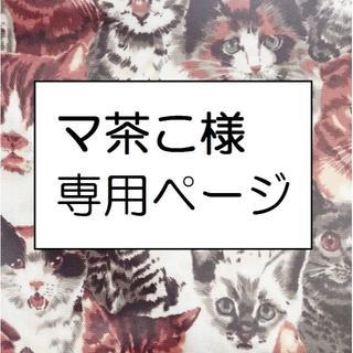 マ茶こ様 専用ページ*猫ねこ*ユニコーン*お薬手帳ケース(母子手帳ケース)
