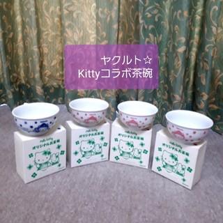 ハローキティ(ハローキティ)のヤクルト&Kittyコラボ茶碗④(食器)