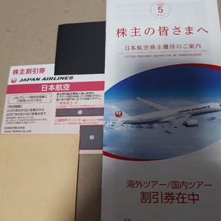 JAL(日本航空) - JAL 日本航空株主優待券と割引券セット 最新版