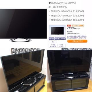 ソニー(SONY)の激安 SONY BRAVIA 46型 大画面 液晶テレビ KDL-46W900A(テレビ)