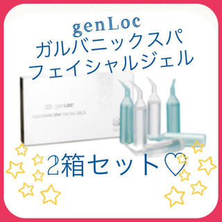 genLoc ガルバニックスパ フェイシャルジェル 2箱セット♥️(フェイスケア/美顔器)