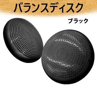 バランスディスク 【 ブラック 】 バランスクッション バランス ディスク(トレーニング用品)