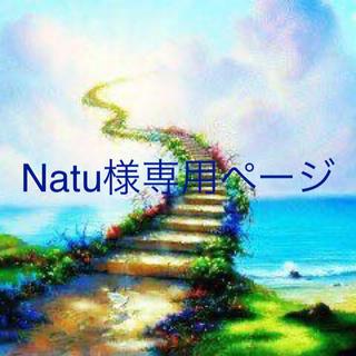Natsu様専用(フェイスケア/美顔器)