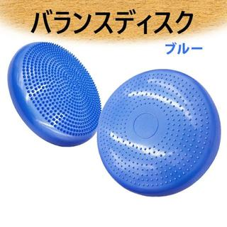 バランスディスク 【 ブルー 】 バランスクッション バランス ディスク(トレーニング用品)