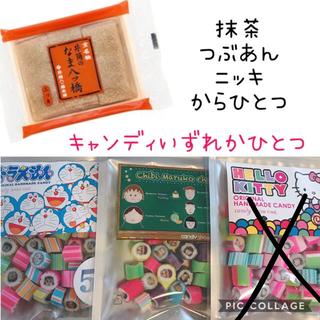 生八ツ橋 キャラクターキャンディ セット